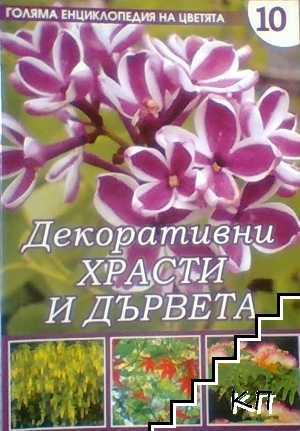 Голяма енциклопедия на цветята. Том 10: Декоративни храсти и дървета