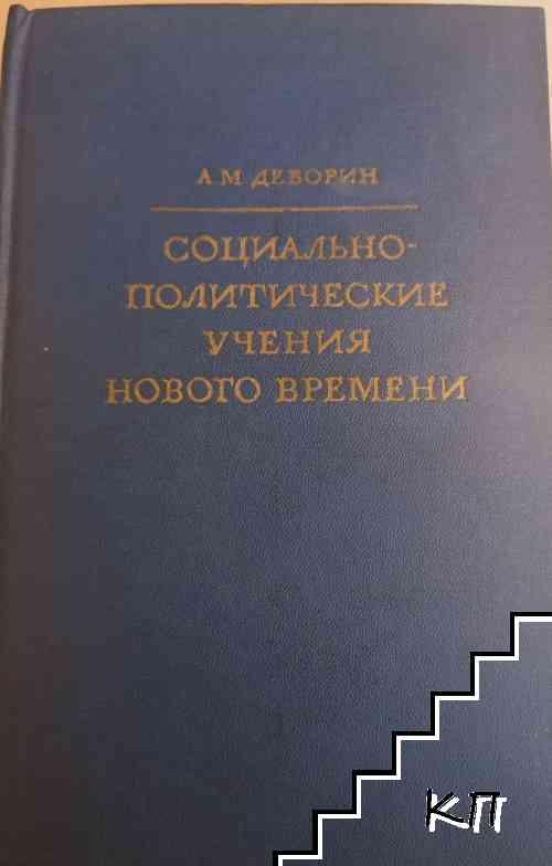 Социально-политические учения нового и новейшего времени в трех томах. Том 1