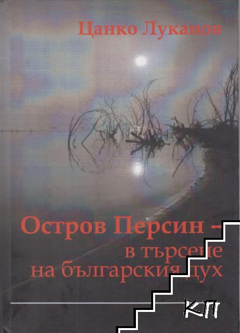 Остров Персин - в търсене на българския дух
