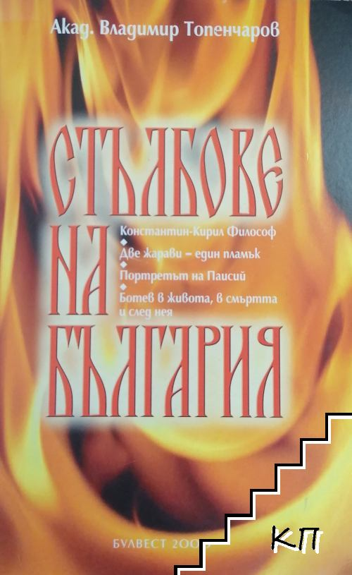 Стълбове на България
