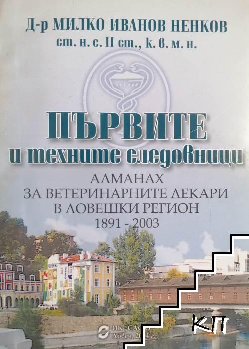 Първите и техните следовници. Алманах за ветеринарните лекари в Ловешки регион 1891-2003