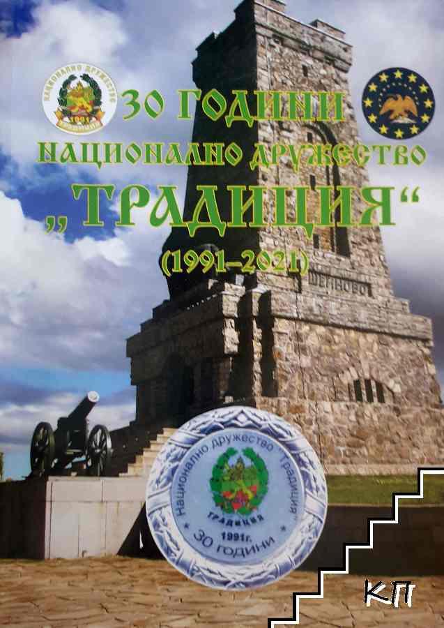 """30 години Национално дружество """"Традиция"""""""