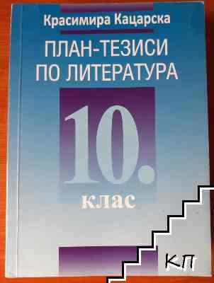 План-тезиси по литература за 10. клас