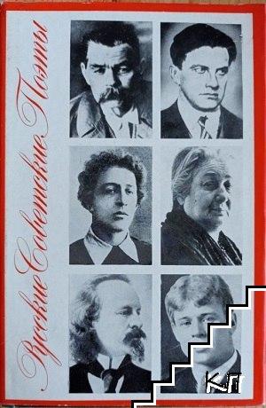Русские советские поэты