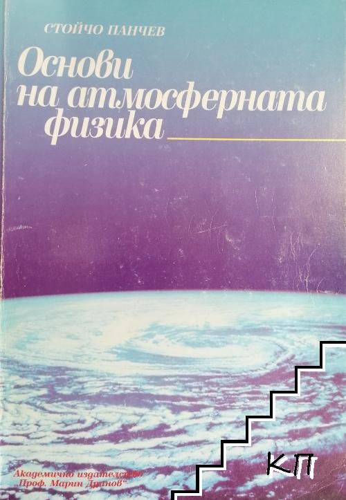 Основи на атмосферната физика