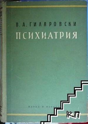 Психиатрия