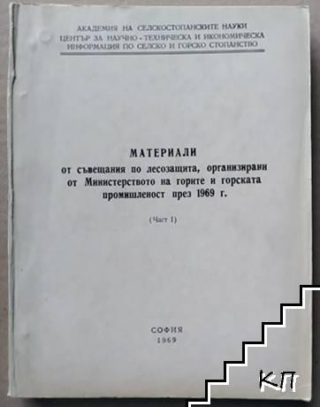 Материали от съвещания по лесозащита, организирани от Министерството на горите и горската промишленост през 1969 г. Част 1