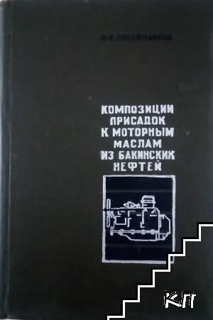 Композиции присадок к моторным маслам из бакинских нефтей