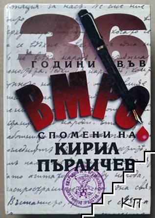 36 години във ВМРО