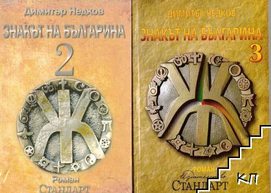 Знакът на българина. Книга 2-3