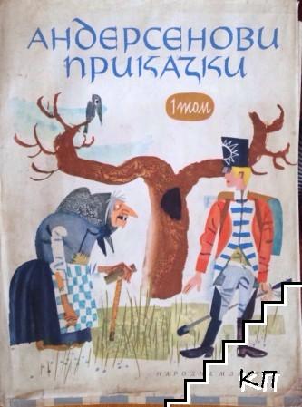 Андерсенови приказки в два тома. Том 1