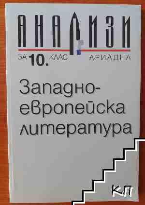 Западноевропейска литература за 10. клас