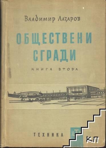 Обществени сгради. Книга 2