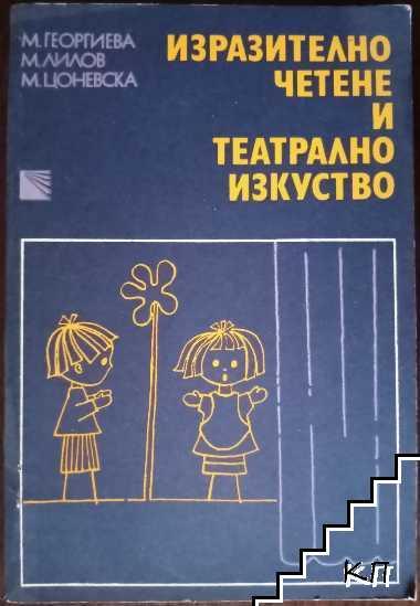 Изразително четене и театрално изкуство