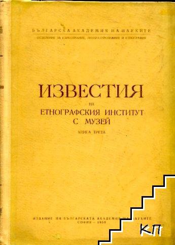 Известия на Етнографския институт с музей. Книга 3
