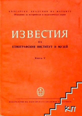 Известия на Етнографския институт и музей. Книга 5