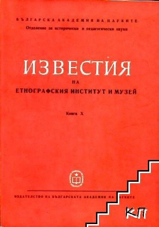 Известия на Етнографския институт и музей. Книга 10