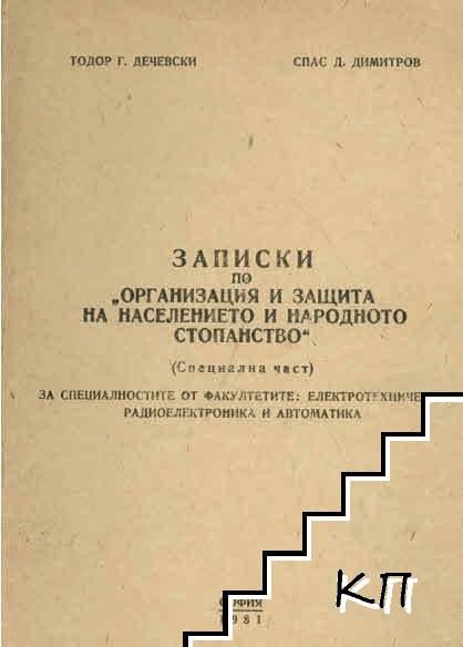 """Записки по """"организация и защита на населението и народното стопанство"""""""