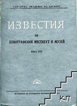 Известия на Етнографския институт и музей. Книга 16