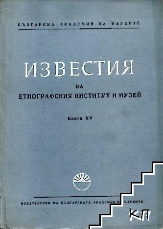 Известия на Етнографския институт и музей. Книга 15