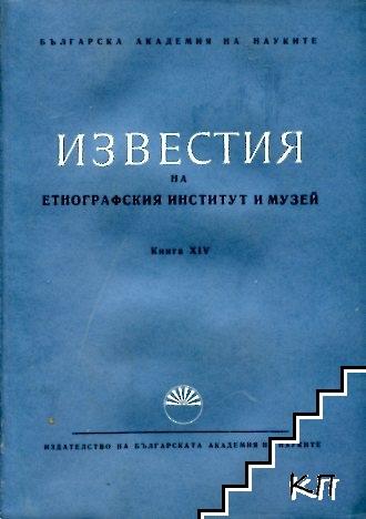 Известия на Етнографския институт и музей. Книга 14