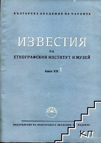 Известия на Етнографския институт и музей. Книга 13