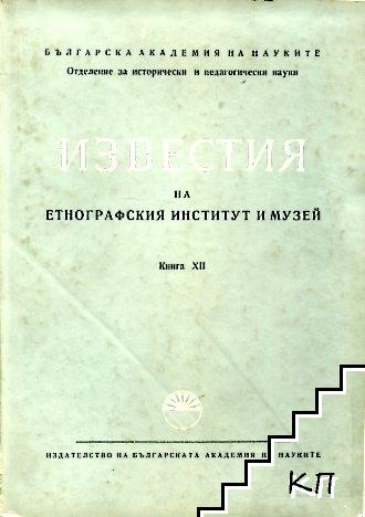 Известия на Етнографския институт и музей. Книга 12