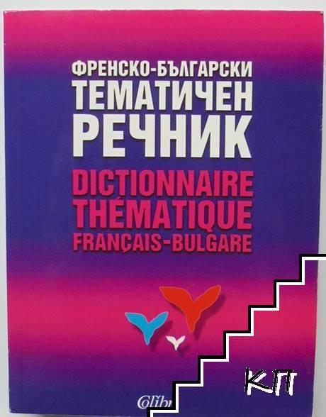 Френско-български тематичен речник