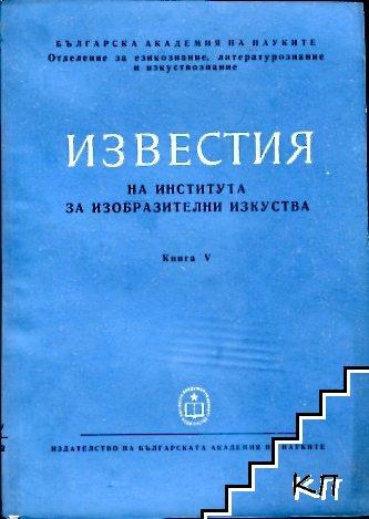 Известия на Института за изобразителни изкуства. Книга 5