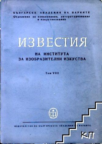 Известия на Института за изобразителни изкуства. Том 8