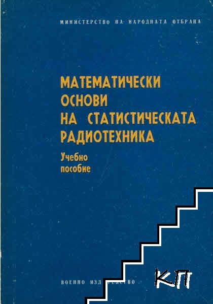 Математически основи на статистическата радиотехника