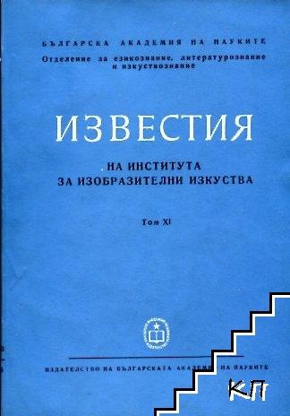 Известия на Института за изобразителни изкуства. Том 11