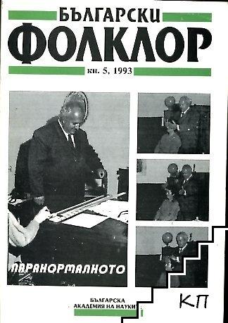 Български фолклор. Кн. 5 / 1993