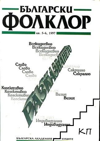 Български фолклор. Кн. 5-6 / 1997