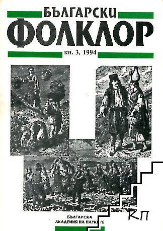 Български фолклор. Кн. 3 / 1994