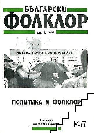 Български фолклор. Кн. 4 / 1993