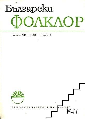 Български фолклор. Кн. 3 / 1981