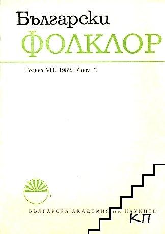 Български фолклор. Кн. 3 / 1982