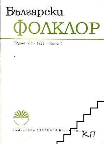 Български фолклор. Кн. 4 / 1981