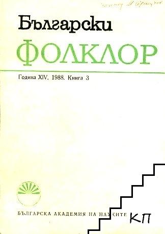 Български фолклор. Кн. 3 / 1988