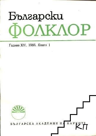 Български фолклор. Кн. 1 / 1988