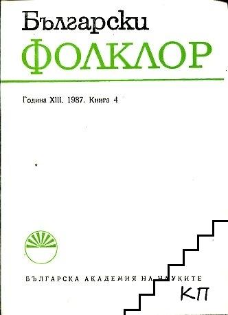 Български фолклор. Кн. 4 / 1987