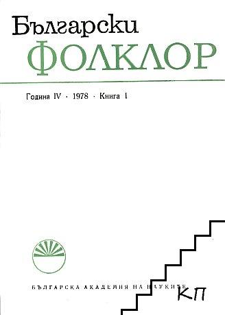 Български фолклор. Кн. 1 / 1987