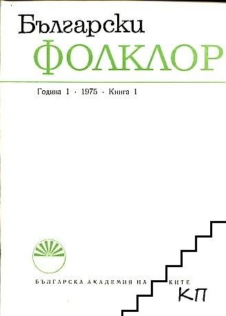 Български фолклор. Кн. 1 / 1975