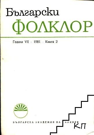 Български фолклор. Кн. 2 / 1981