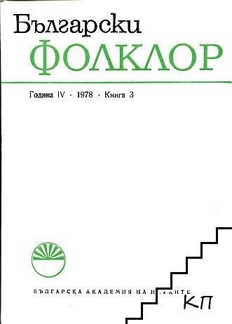 Български фолклор. Кн. 3 / 1978