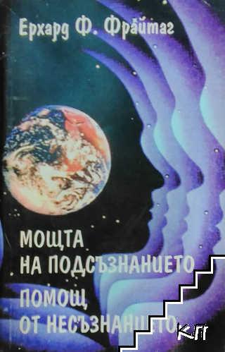 Мощта на подсъзнанието; Помощ от несъзнанието