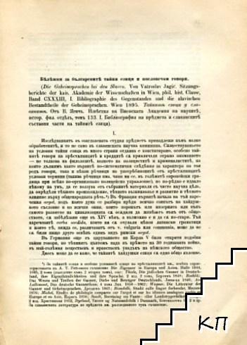 Бележки за българските тайни езици и пословечки говори