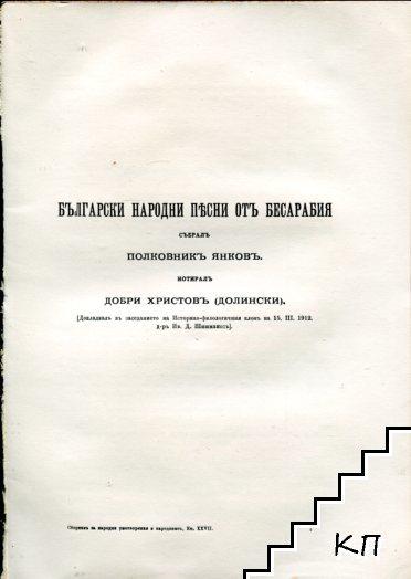 Български народни песни отъ Бесарабия