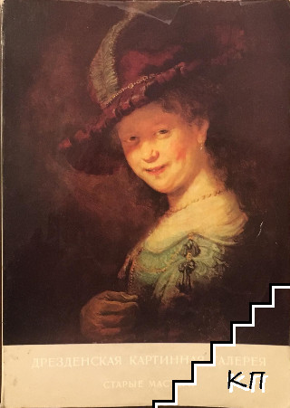 Дрезденская картинная галерея. Старые мастера